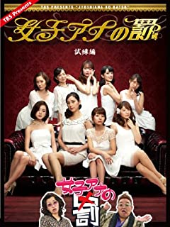 TV各女子アナのプロ野球選手狩り「肉弾接待バトル」実況中継 vol.1