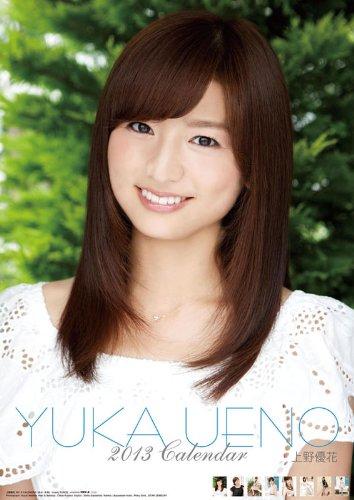 上野優花 2013年 カレンダー