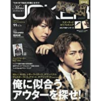 Men's JOKER 2016年11月号 小さい表紙画像