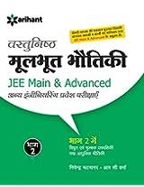 Vastunisth Moolbhoot Bhotiki Bhaag 2 - Jee Main & Advanced (Old Edition)
