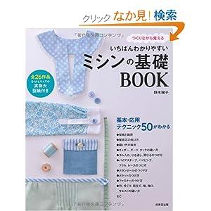 いちばんわかりやすいミシンの基礎BOOK