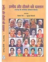 Umeed Aur Hosale Ki Dastan (1)