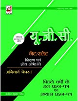 UGC NET/SLET Teaching & Research Aptitude Compulsory Paper I (Previous Years Solved Papers and Practice Test Papers) (Hindi)