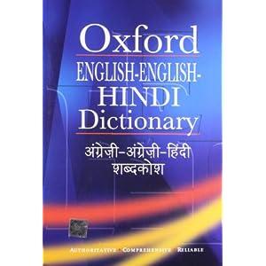 Oxford English-English-Hindi Dictionary