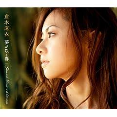 「夢が咲く春/You and Music and Deram」初回限定盤