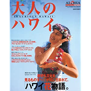 大人のハワイ (〔2004〕) (Sony magazines deluxe—アロハエクスプレス)