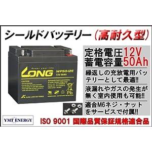 【クリックで詳細表示】LONG 12V 50Ah 高性能シールドバッテリー【高耐久タイプ】(WP50-12NE): カー&バイク用品