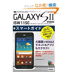 [ au GALAXY SII WiMAX ISW11SC X}[gKCh ([@)