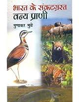 Bharat Ke Sankatgrast Vanya Prani