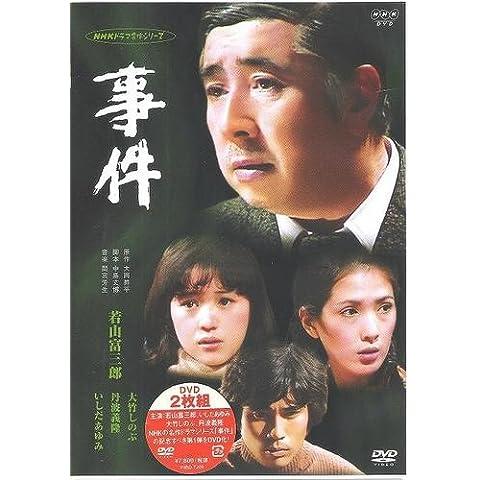 事件-全集- [DVD] (2004)