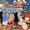 お雇い外国人の見た日本~日本洋楽事始 前田健治 (演奏者) 前田健治 (CD2001)