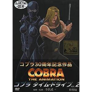 コブラ タイム・ドライブ VOL.2