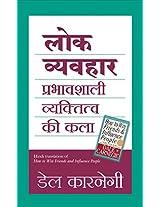 Lokvyavahar (How to Win Friends & Influence People) (Hindi)