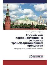 Rossiyskiy Parlamentarizm V Usloviyakh Transformatsionnykh Protsessov
