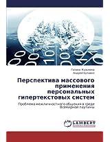 Perspektiva Massovogo Primeneniya Personal'nykh Gipertekstovykh Sistem