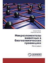 Mikroelementozy Zhivotnykh V Biogeokhimicheskikh Provintsiyakh