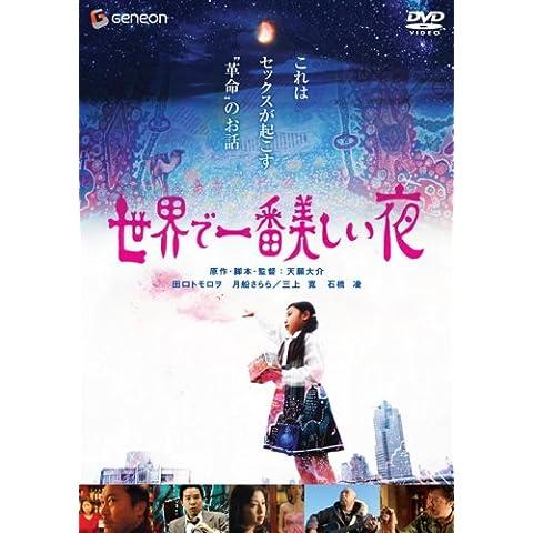 世界で一番美しい夜 デラックス版 [DVD] (2009)