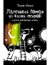 The small novel from the life of loonies and other strange stories (Russian Edition)