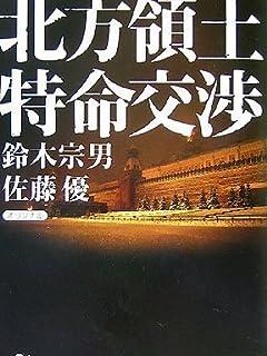 佐藤正久×鈴木宗男 激白ゴーマン中国はこうやっつける!! vol.2