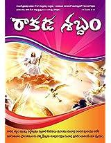 Rakada Sabdam - Volume 3