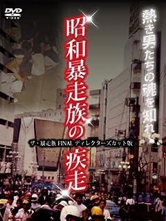 関東連合元リーダー石元太一氏激白「海老蔵事件報道のウソ」 vol.2