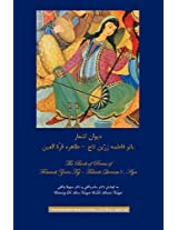 The Book of Poems of Fatemeh Zarin Taj Tahirih Qurratu'l- Ayn