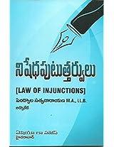 Injunctions (Telugu)