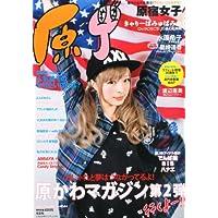 原宿女子 2013年Vol.2 小さい表紙画像