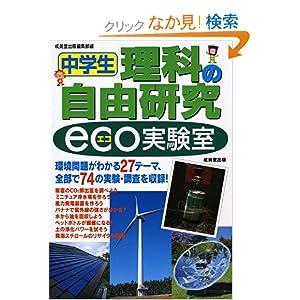 中学生理科の自由研究 eco実験室