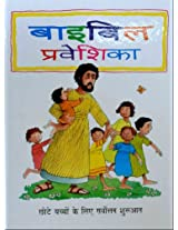 The Young Children's Bible in Hindi