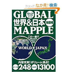グローバルマップル 世界&日本地図帳 (アトラス) [大型本]