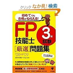 FP技能士3級試験厳選問題集'08~'09