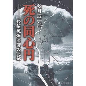 秋月辰一郎著「死の同心円-長崎被爆医師の記録」