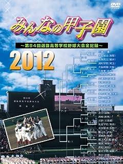 2013シーズン プロ野球12球団「戦力アップ指数」公開 vol.3