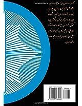 Golhaye Rahnamaii: Volume 1