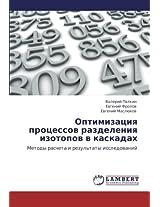 Optimizatsiya Protsessov Razdeleniya Izotopov V Kaskadakh