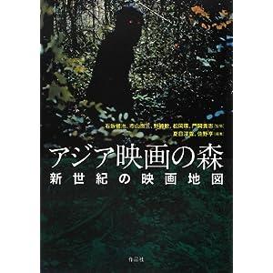 「アジア映画の森-新世紀の映画地図」