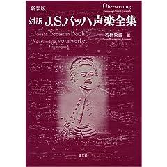 若林 敦盛著『新装版 対訳J.S.バッハ声楽全集』の商品写真