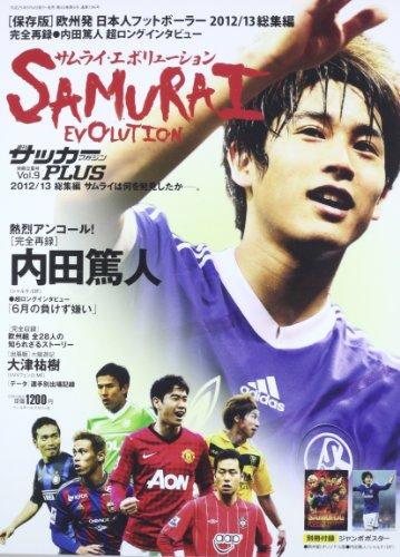 欧州でプレイする日本人サッカー選手の出場時間まとめ(2012-2013)