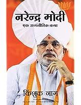 Narendra Modi: Ek Rajneetik Katha New (The Namo Story in Hindi)