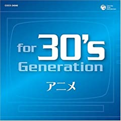 : for 30's generation アニメ