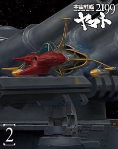 宇宙戦艦ヤマト2199 (2) [Blu-ray]