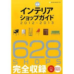 全国インテリアショップガイド2012-13 (NEKO MOOK 1734)
