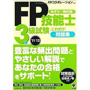 FP技能士3級試験 これだけ問題集'11~'12