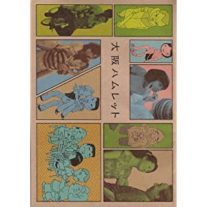 大阪ハムレットの画像