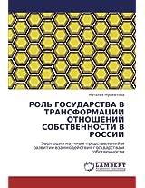 Rol' Gosudarstva V Transformatsii Otnosheniy Sobstvennosti V Rossii