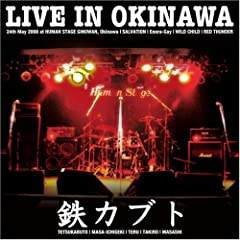 TOTAL STEEL OKINAWA SINGLE CD RELEASE SERIES �hRYUKYU MAJIMUN ATTACK�h VOLUME10 LIVE IN OKINAWA