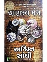 Chanakya Mantra (Gujarati)