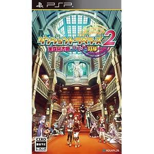 PSP ダンジョントラベラーズ2 王立図書館とマモノの封印 通常版 メール便可