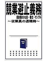 kyougyouhisigimukeiyakushonohinagata
